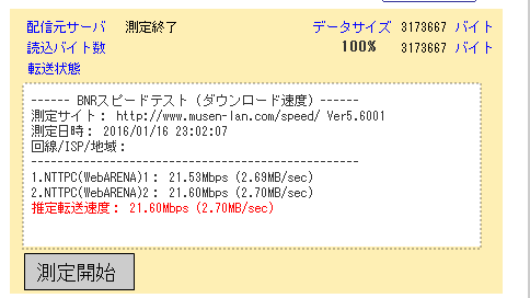 0116ダウンロード速度