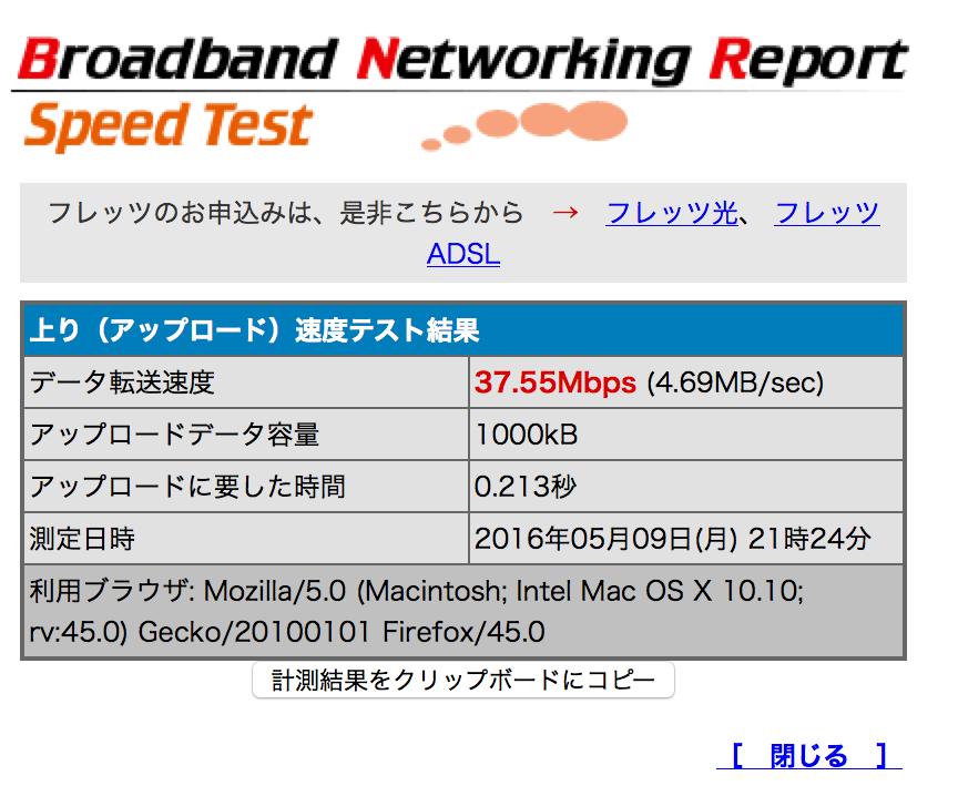 20160509_通信速度